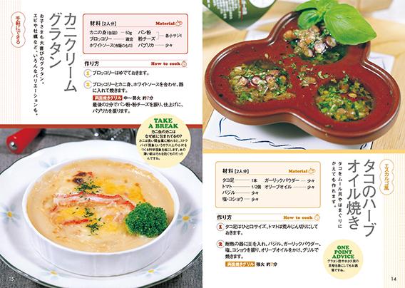 リンナイ様発行のレシピ本。 ガスコンロのグリルを使ったさまざまな料理の作り方をわかりやすく解説。
